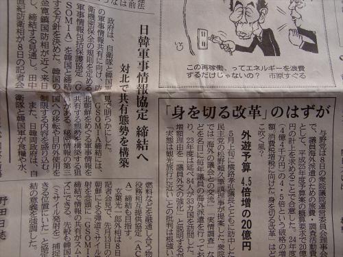 産経時事ネタ06