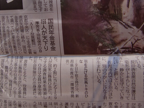 産経時事ネタ08