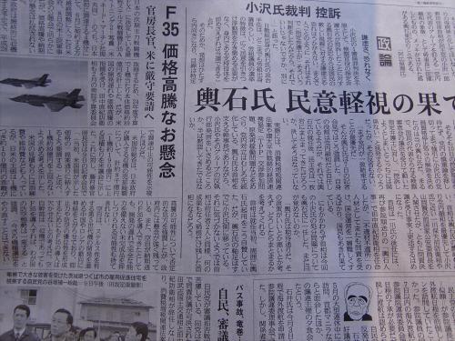産経時事ネタ09