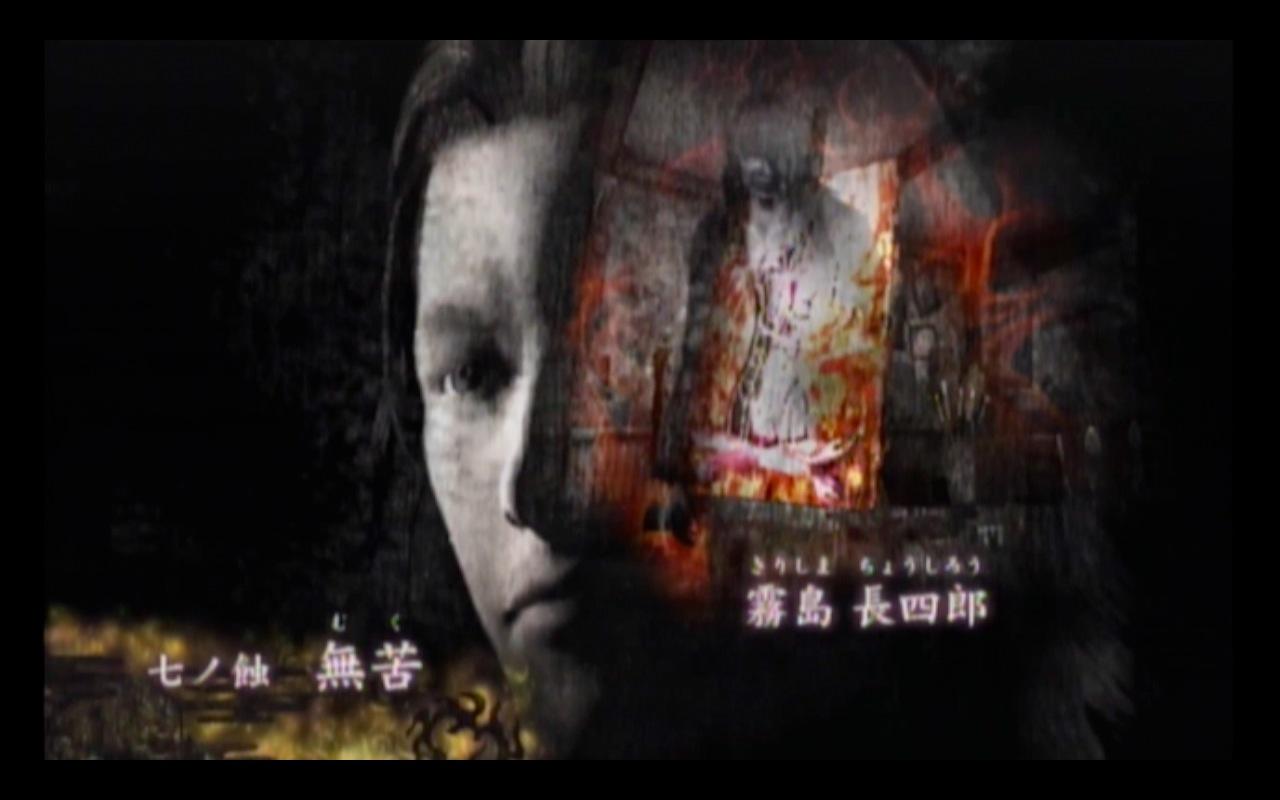 『零〜月蝕の仮面〜』「七ノ蝕 無苦」