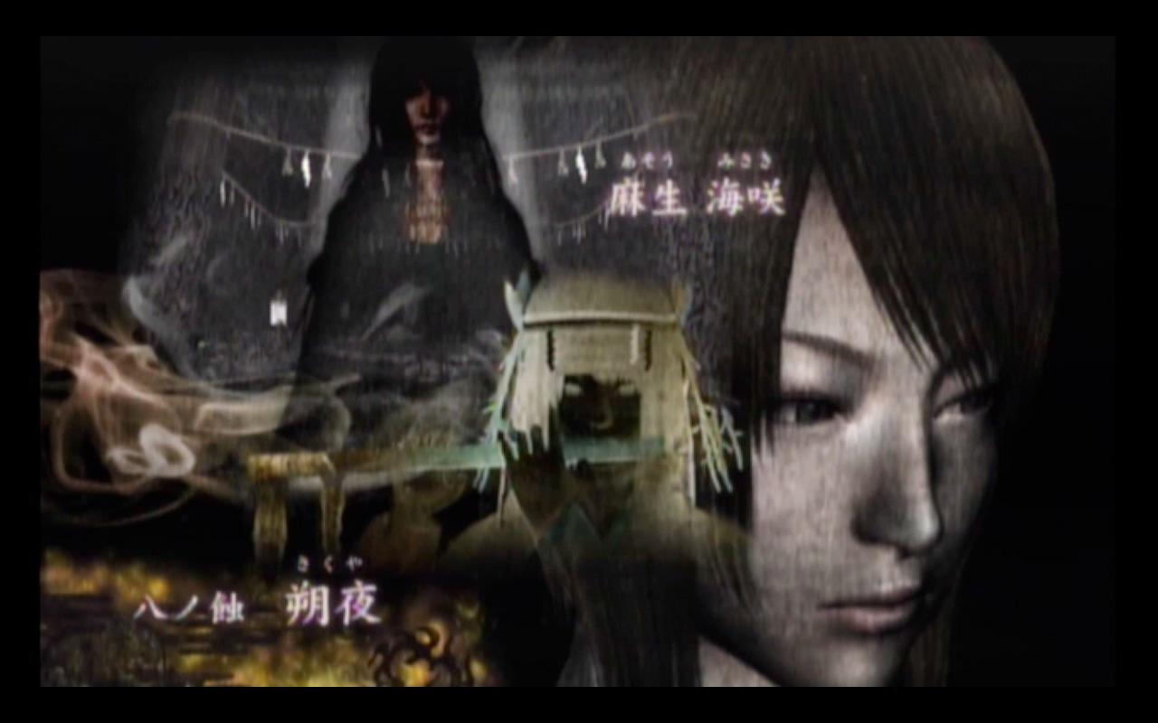 『零〜月蝕の仮面〜』「八ノ蝕 朔夜」