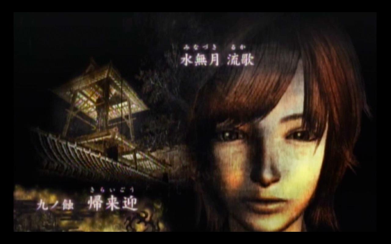 『零〜月蝕の仮面〜』「九ノ蝕 帰来迎」