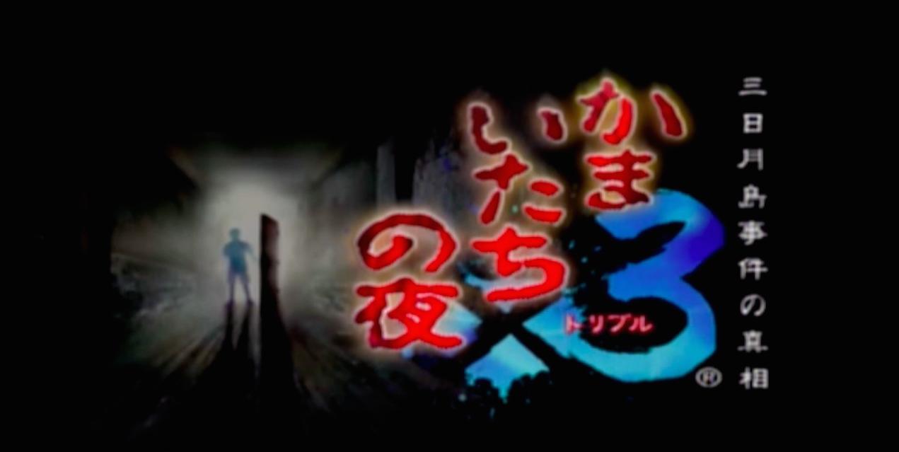 『かまいたちの夜×3』「三日月島事件の真相」