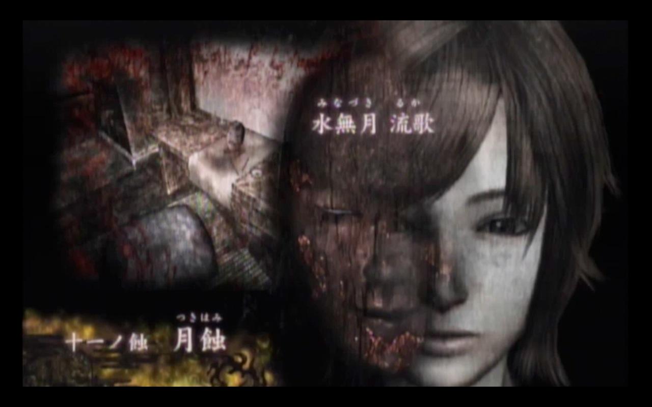 『零〜月蝕の仮面〜』「十一ノ蝕 月蝕」
