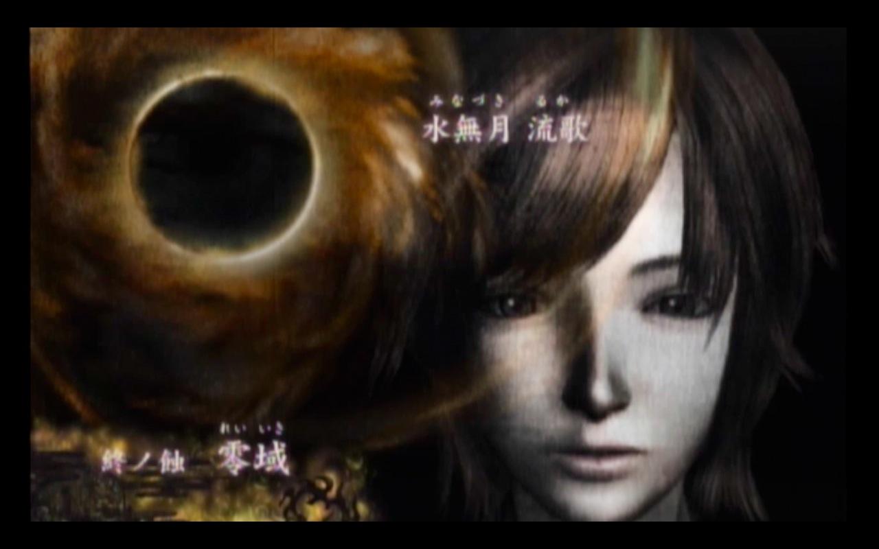 『零〜月蝕の仮面〜』「終ノ蝕 零域」