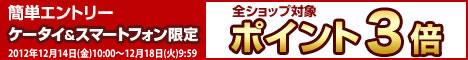 20121214感謝祭ケータイ