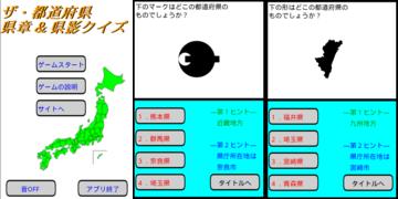android版 ザ・都道府県 県影・県章クイズ