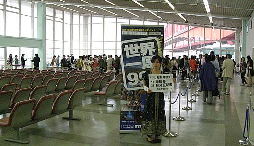 OceanDream神戸初入港-1