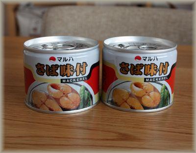 2012/12/10さば缶