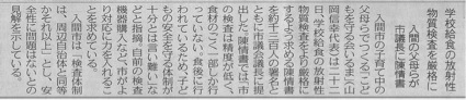 東京新聞12.08.22