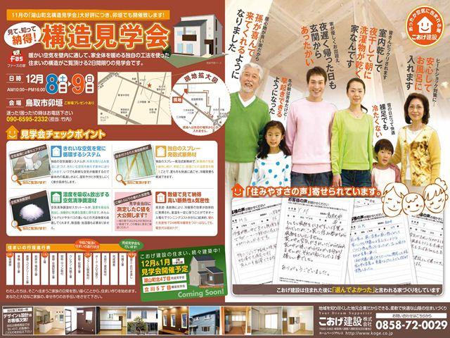 FAS構造見学会_01_R