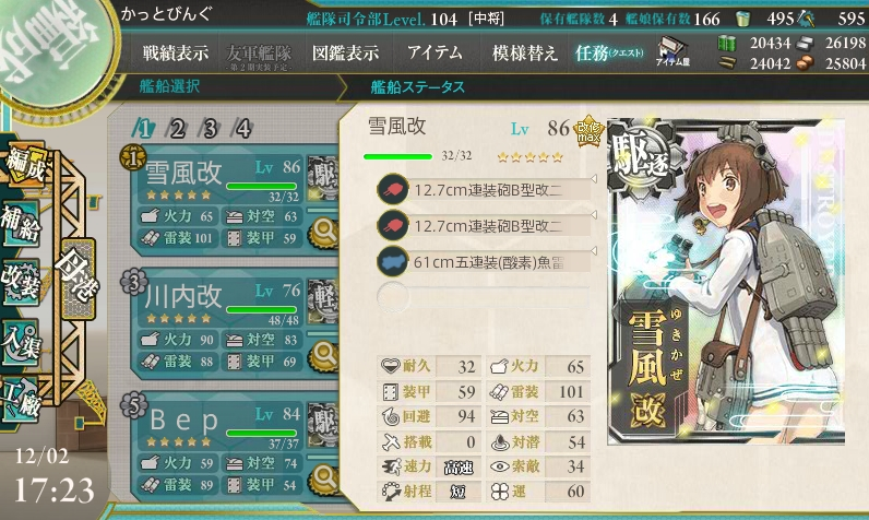 Baidu IME_2014-12-2_17-23-55