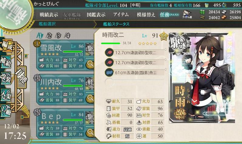 Baidu IME_2014-12-2_17-25-33