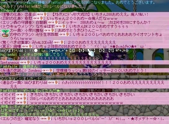 Maple120507_204141.jpg