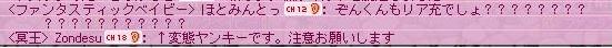 Maple121212_222528.jpg