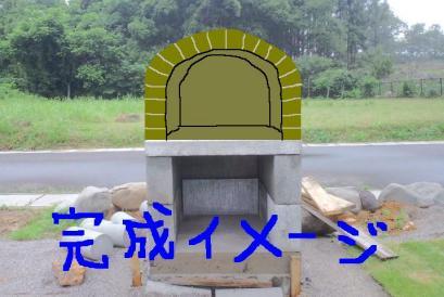 コピー ~ ピザ釜 基礎6
