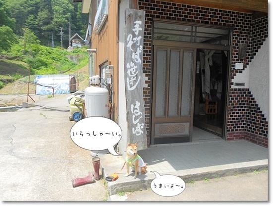 長野の旅②-3