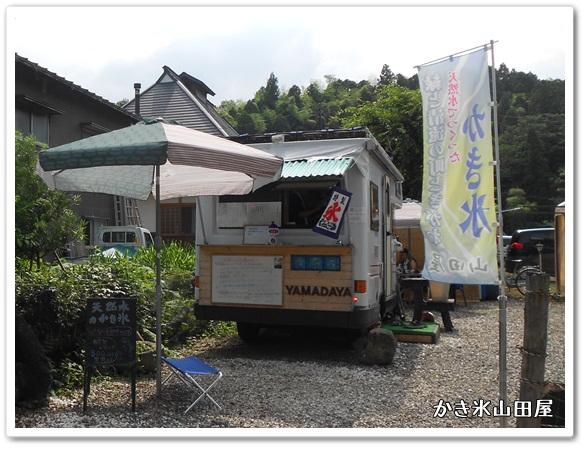 かき氷山田屋
