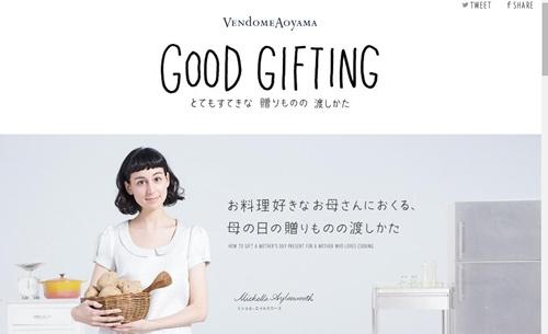 GOOD GIFTING とてもすてきな 贈りものの 渡しかた