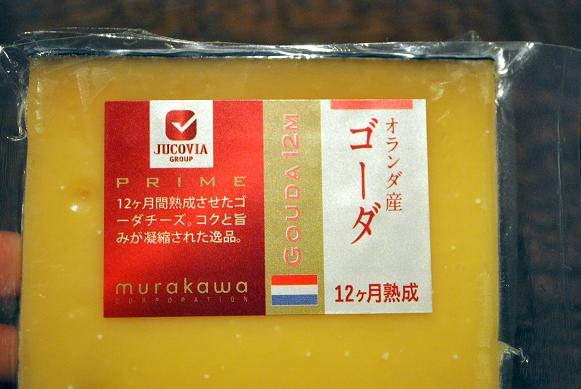 ゴーダチーズ12ヶ月