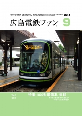 広島電鉄ファンvol.2