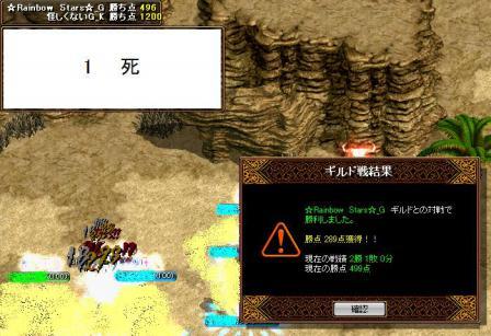 12.09.04 vs ☆Rainbow Stars☆_G