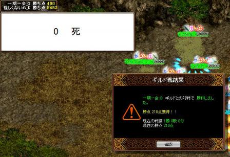 12.09.25 vs 一期一会_G