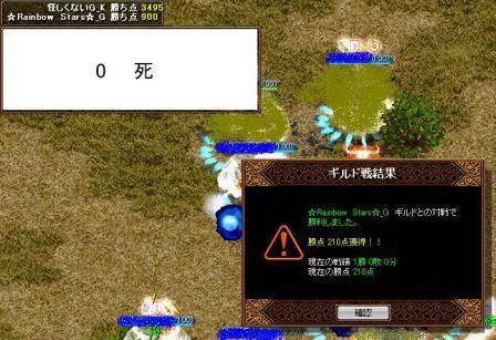 12.10.23 vs ☆Rainbow Stars☆_G