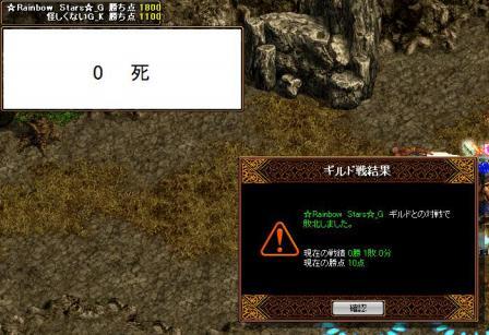 12.11.6 vs ☆Rainbow Stars☆_G