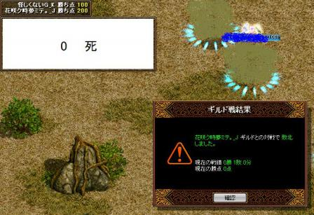 12.11.13 vs 花咲ク時夢ミテ。_J