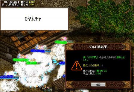 12.11.20 vs 真・八代将軍_G