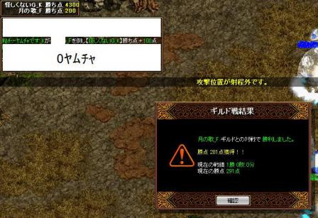 12.11.27 vs 月の歌_F