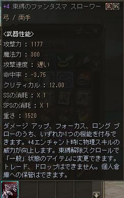 ファンタ+4