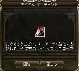 ファンタ+5