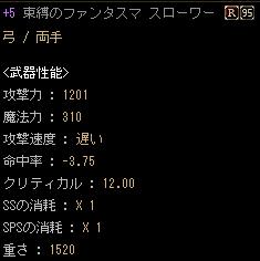 ファンタ+5威力