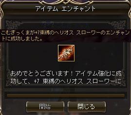 ヘリ弓+7