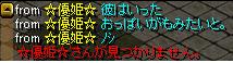 優姫さん・・・