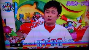 カープ芸人 宇治原