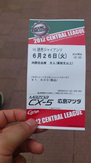 626 ズムスタ チケット