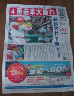 626勝利新聞
