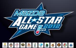 オールスターゲームロゴ