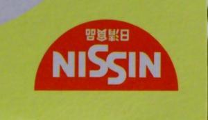 日清ロゴ2