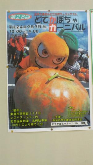どてかぼちゃカーニバル