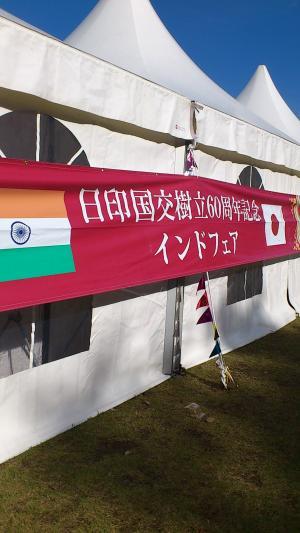 インド国交