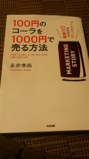 100円のコーラ・・・