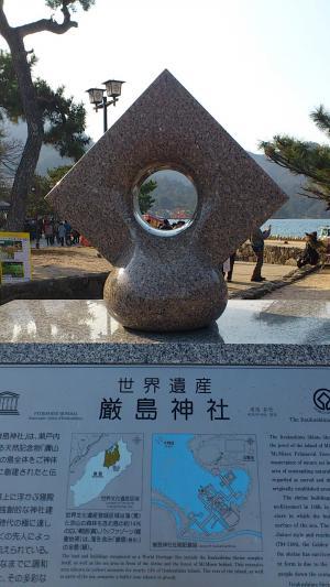 世界遺産碑1