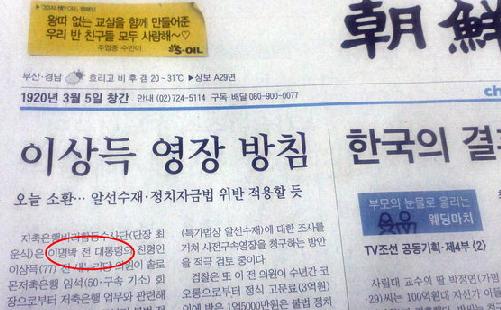 2012年7月3日付 朝鮮日報1面