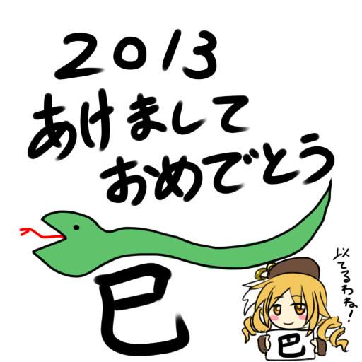 2013あけおめ