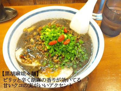 阿闍梨 黒胡麻坦々麺