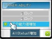 インナー1